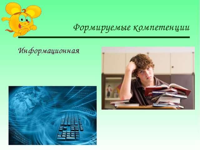 Формируемые компетенции Информационная