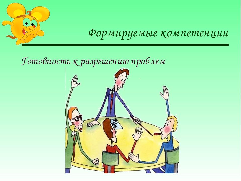 Формируемые компетенции Готовность к разрешению проблем