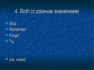 4. Both (с разным значением) Stop Remember Forget Try (см. ниже)