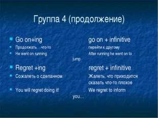 Группа 4 (продолжение) Go on+inggo on + infinitive Продолжатьчто-топер