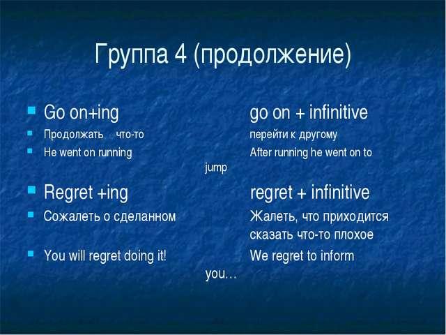 Группа 4 (продолжение) Go on+inggo on + infinitive Продолжатьчто-топер...