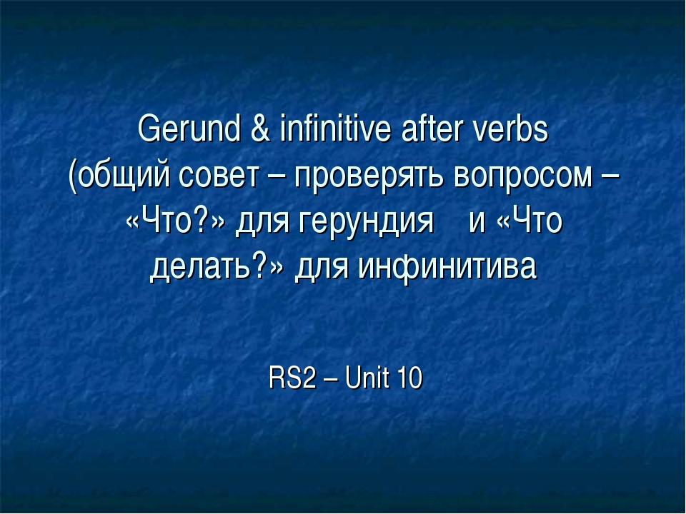 Gerund & infinitive after verbs (общий совет – проверять вопросом – «Что?» дл...