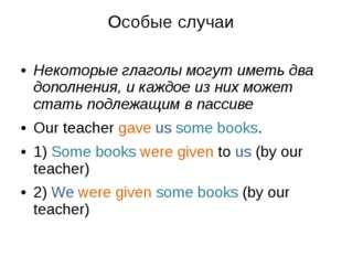 Особые случаи Некоторые глаголы могут иметь два дополнения, и каждое из них м