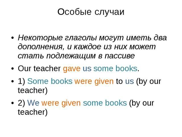 Особые случаи Некоторые глаголы могут иметь два дополнения, и каждое из них м...
