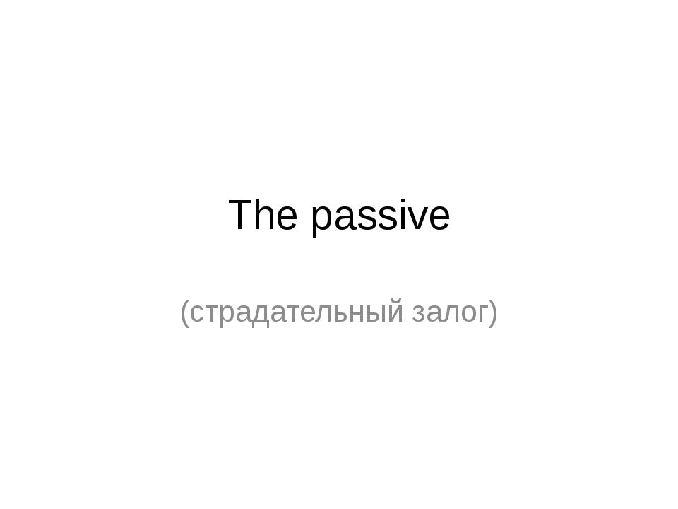 The passive (страдательный залог)
