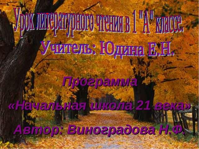 Программа «Начальная школа 21 века» Автор: Виноградова Н.Ф.