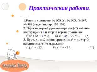 Практическая работа. 1.Решить уравнения № 959 (у), № 965, № 967, № 969 (задач
