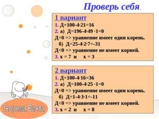 1 вариант 1. Д=100-4∙21=16 2. а) Д=196-4∙49 ∙1=0 Д=0 => уравнение имеет один