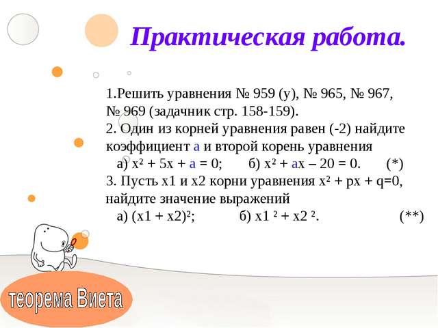 Практическая работа. 1.Решить уравнения № 959 (у), № 965, № 967, № 969 (задач...