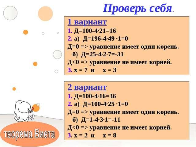 1 вариант 1. Д=100-4∙21=16 2. а) Д=196-4∙49 ∙1=0 Д=0 => уравнение имеет один...