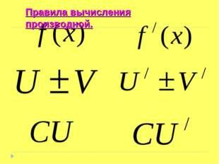 Правила вычисления производной.