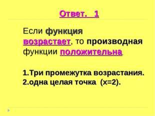 Ответ. 1 Если функция возрастает, то производная функции положительна Три про