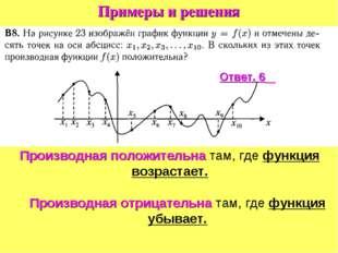 Примеры и решения Производная положительна там, где функция возрастает. Произ