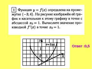 Ответ :0,5