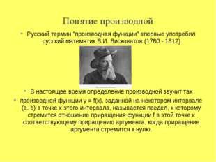 """Понятие производной Русский термин """"производная функции"""" впервые употребил ру"""