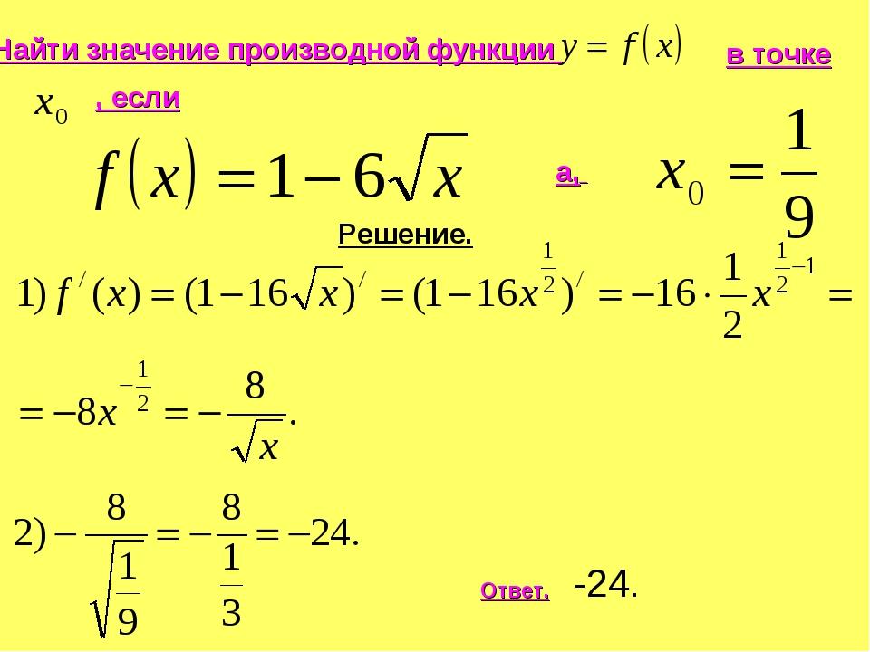 Найти значение производной функции в точке , если а, Решение. Ответ. -24.