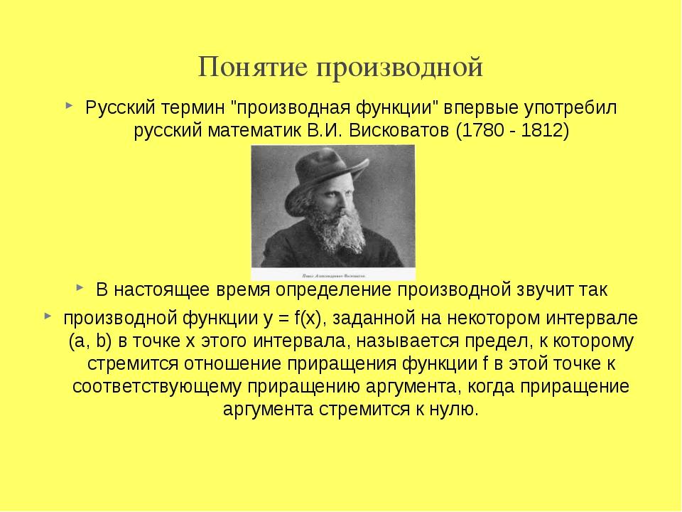 """Понятие производной Русский термин """"производная функции"""" впервые употребил ру..."""