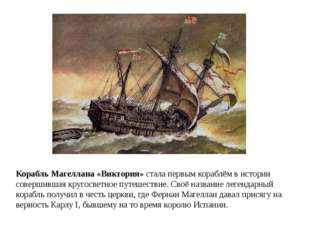 Корабль Магеллана «Виктория»стала первым кораблём в истории совершившая круг