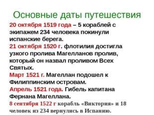 Основные даты путешествия 20 октября 1519 года – 5 кораблей с экипажем 234 че