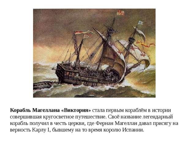 Корабль Магеллана «Виктория»стала первым кораблём в истории совершившая круг...