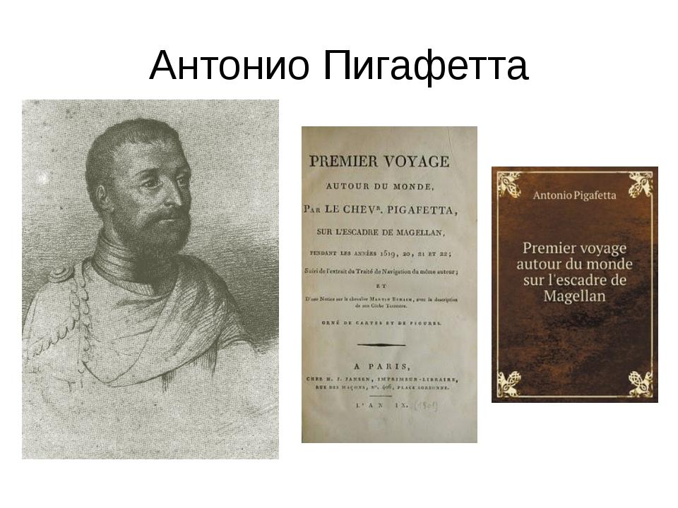 Антонио Пигафетта