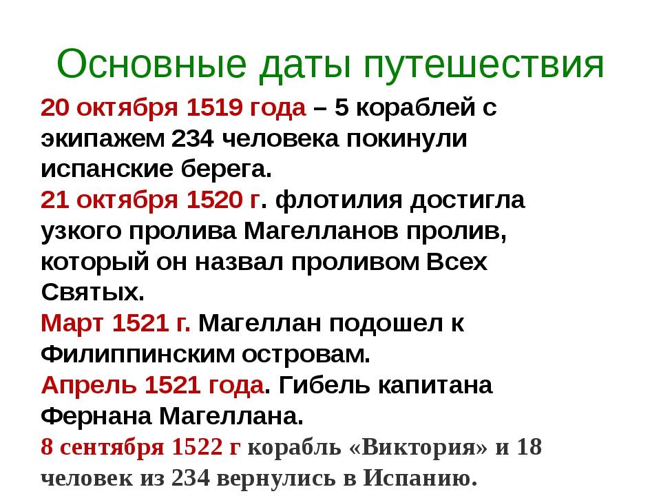 Основные даты путешествия 20 октября 1519 года – 5 кораблей с экипажем 234 че...
