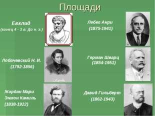 Площади Евклид (конец 4 - 3 в. До н. э.) Лобачевский Н. И. (1792-1856) Жордан