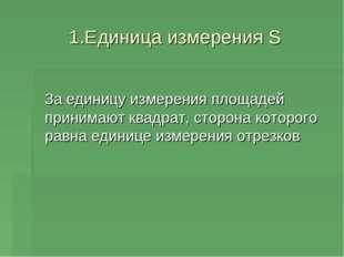 1.Единица измерения S За единицу измерения площадей принимают квадрат, сторон