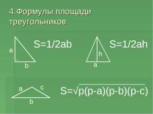 4.Формулы площади треугольников S=1/2ab S=1/2ah S=√p(p-a)(p-b)(p-c) a b a h a