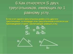 6.Как относятся S двух треугольников, имеющих по 1 равному углу. a1 b1 a2 b2