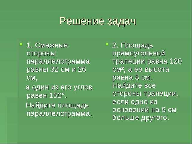 Решение задач 1. Смежные стороны параллелограмма равны 32 см и 26 см, а один...