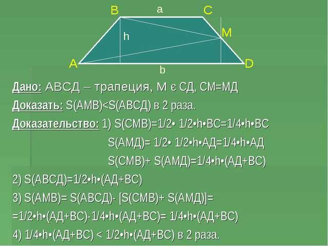 Дано: АВСД – трапеция, М є СД, СМ=МД Доказать: S(АМВ)