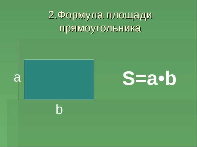2.Формула площади прямоугольника S=a•b a b