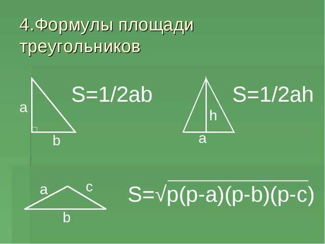 4.Формулы площади треугольников S=1/2ab S=1/2ah S=√p(p-a)(p-b)(p-c) a b a h a...