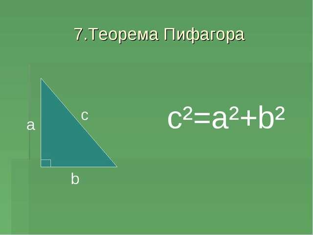 7.Теорема Пифагора c²=a²+b² a b c