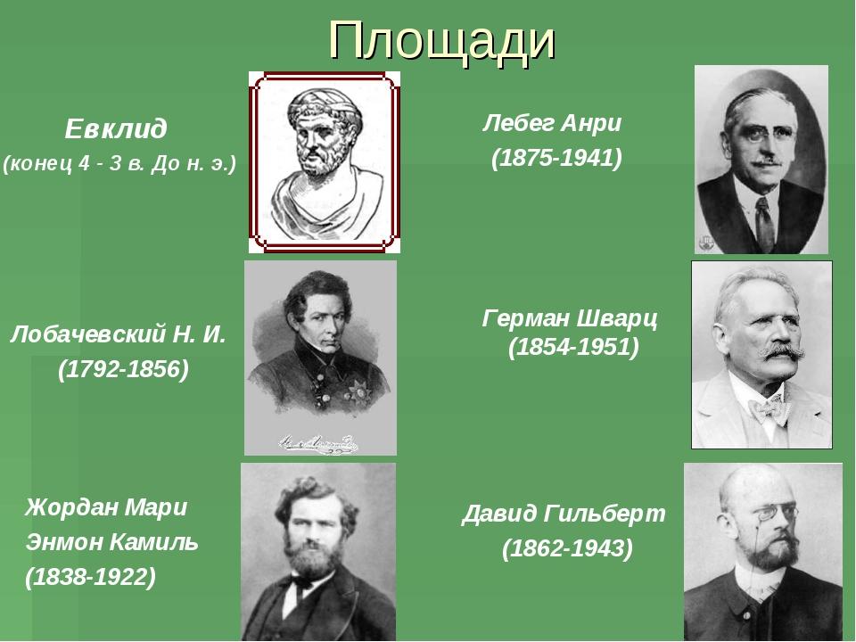 Площади Евклид (конец 4 - 3 в. До н. э.) Лобачевский Н. И. (1792-1856) Жордан...