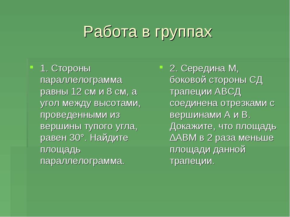 Работа в группах 1. Стороны параллелограмма равны 12 см и 8 см, а угол между...