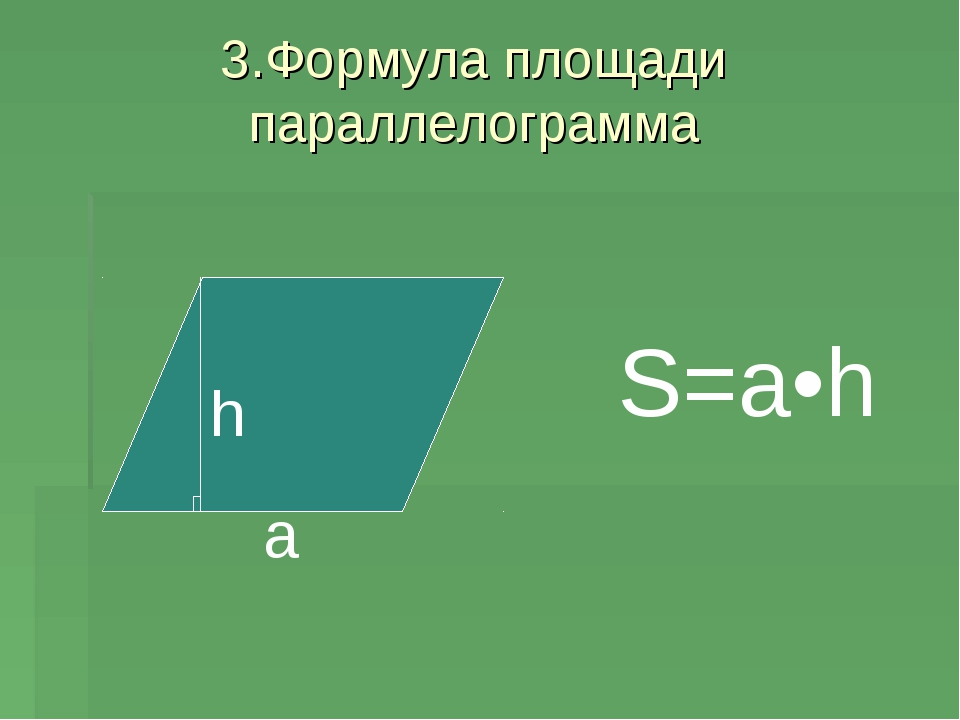 3.Формула площади параллелограмма S=a•h a h