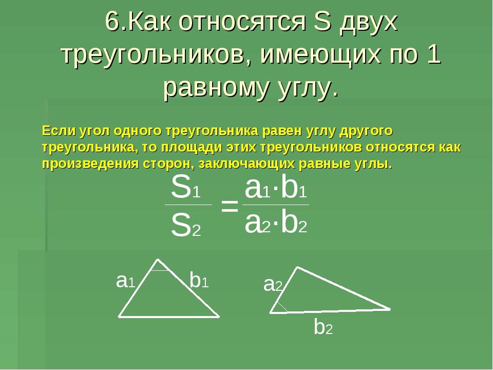 6.Как относятся S двух треугольников, имеющих по 1 равному углу. a1 b1 a2 b2...