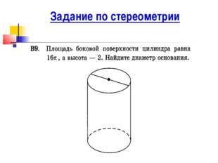 Задание по стереометрии