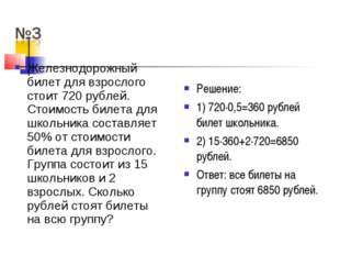 Железнодорожный билет для взрослого стоит 720 рублей. Стоимость билета для шк