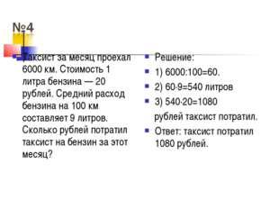 Таксист за месяц проехал 6000 км. Стоимость 1 литра бензина — 20 рублей. Сред