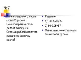 Пачка сливочного масла стоит 60 рублей. Пенсионерам магазин делает скидку 5%.