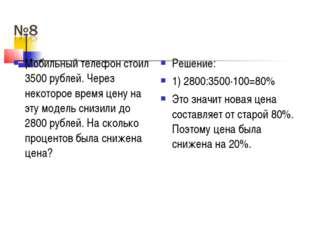 Мобильный телефон стоил 3500 рублей. Через некоторое время цену на эту модель