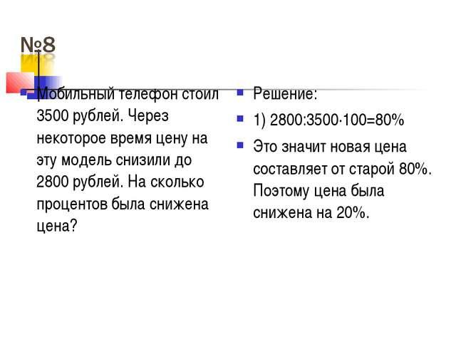 Мобильный телефон стоил 3500 рублей. Через некоторое время цену на эту модель...