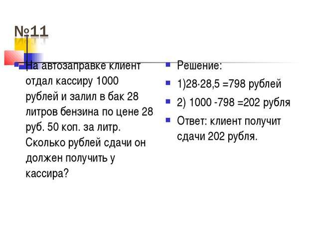 На автозаправке клиент отдал кассиру 1000 рублей и залил в бак 28 литров бенз...