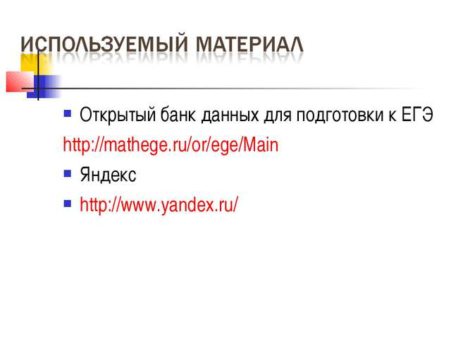 Открытый банк данных для подготовки к ЕГЭ http://mathege.ru/or/ege/Main Яндек...