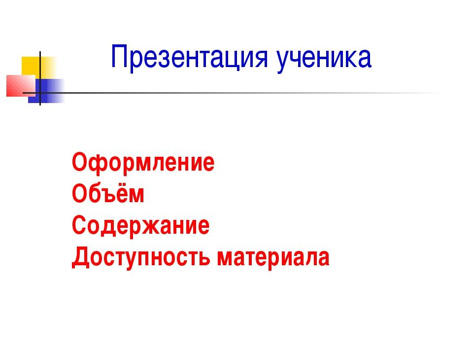Презентация ученика Оформление Объём Содержание Доступность материала