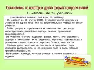 1. «Знаешь ли ты учебник?»