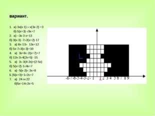вариант. 1. а) 3х(х-1)  х(3х-2) +3 б) 5(х+3) 9х+7 2. а) –3х-3 х+13 б) 3(х-3